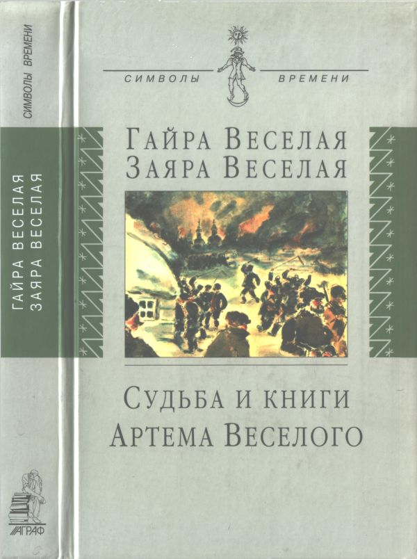 845511250590 Книга  Судьба и книги Артема Веселого