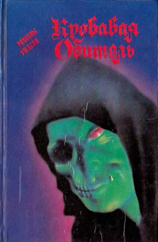 Кровавая обитель книга скачать
