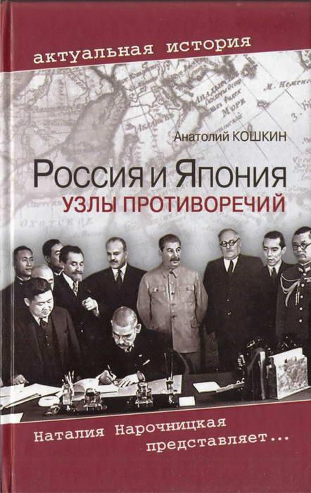 Россия и Япония: Узлы противоречий