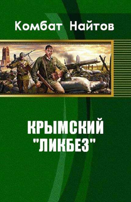 Крымский 'ликбез'