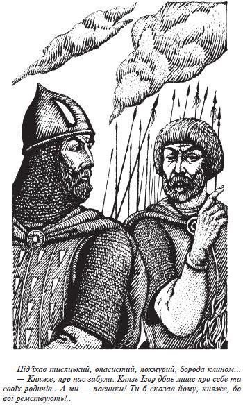 Князь Ігор. Слово о полку Ігоревім