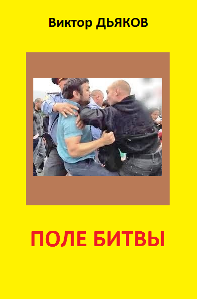 Поле битвы (сборник)