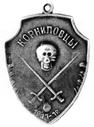Легендарный Корнилов. «Не человек, а стихия»