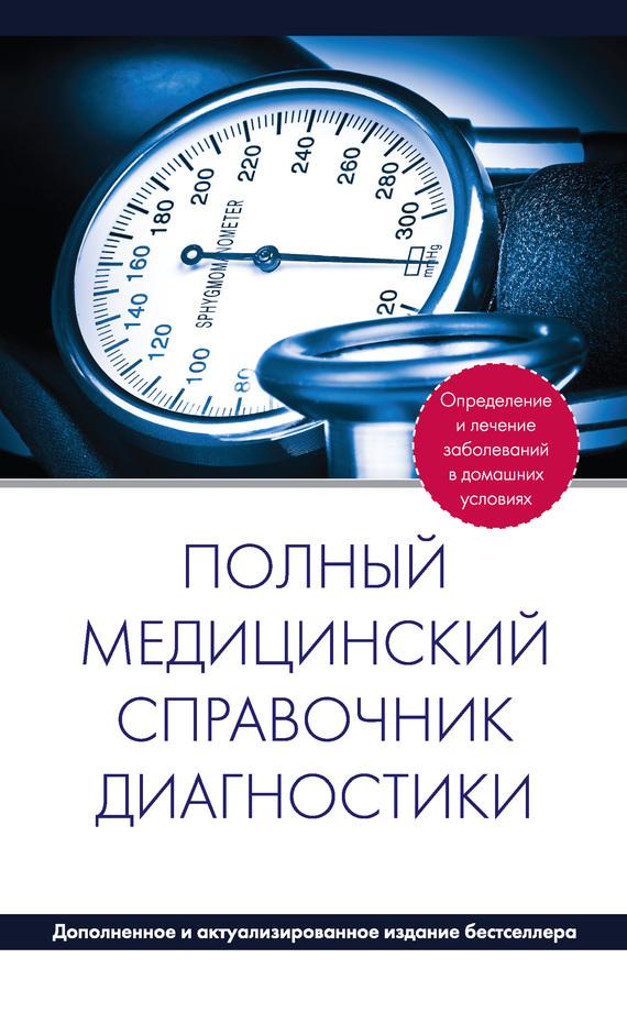Медицинский справочник сексуальных извращений