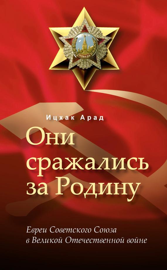 Они сражались за Родину: евреи Советского Союза в Великой Отечественной войне