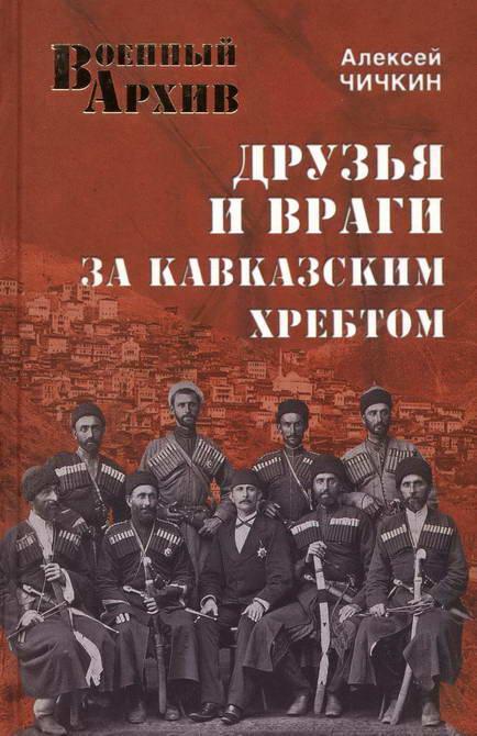 Обложка Обзор Закаспийской области с 1882 по 1890 год
