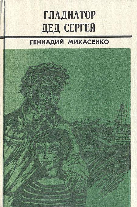 Гладиатор дед Сергей