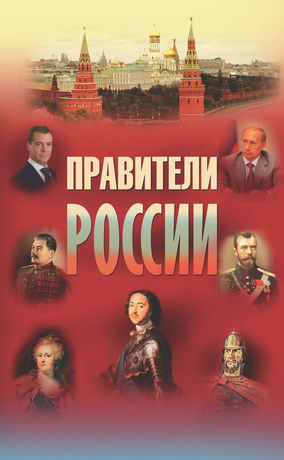 Книга: Правители России