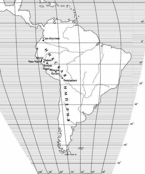 Северная Америка. Южная