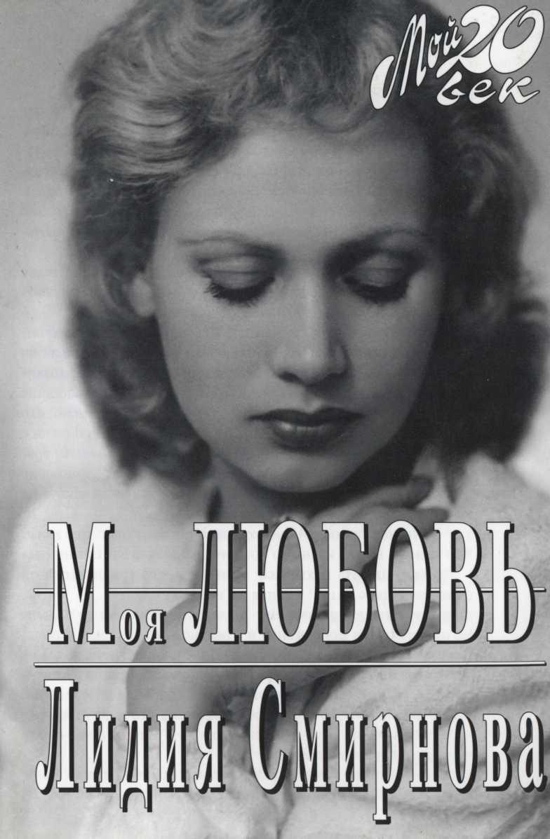 Книга лидия смирнова моя любовь скачать