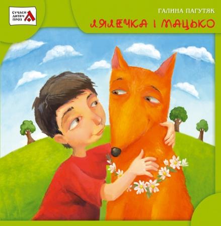 Лялечка і Мацько