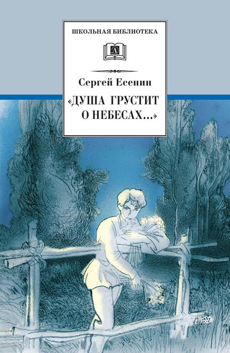 Книга  «Душа грустит о небесах…» Стихотворения и поэмы 67c9bb7cc866f