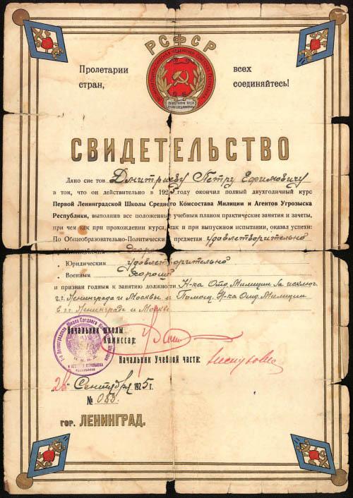 35 отделение милиции г петербурга: