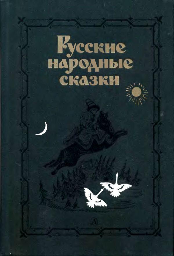 Сборник Русских Сказок Книга