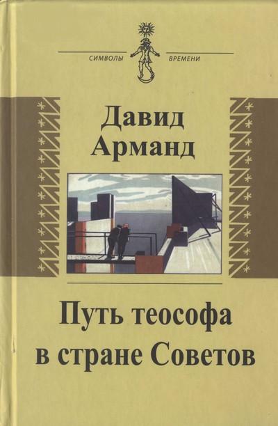 Путь теософа в стране Советов: воспоминания