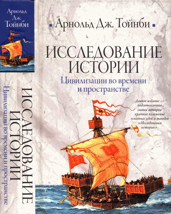 Книга: Исследование истории.