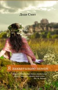 Книга: Я захватываю замок