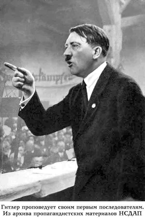 Крест Гитлера