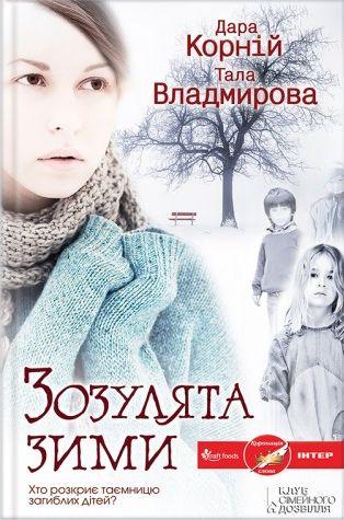 Зозулята зими