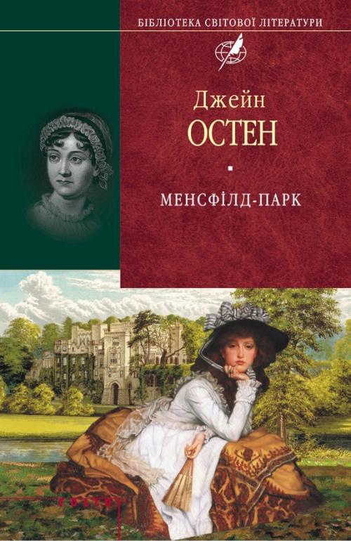 Книга  Менсфілд-парк 9eada423afe5c