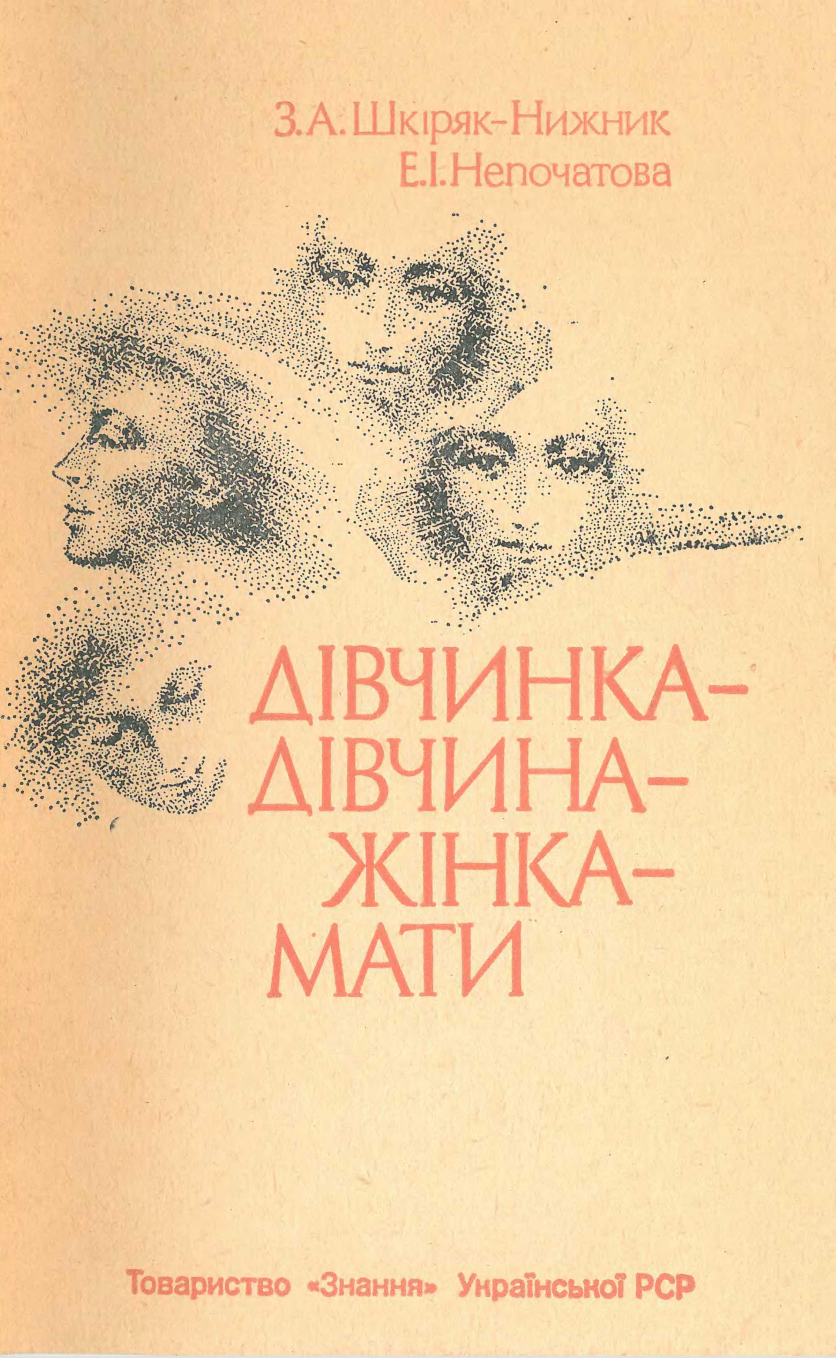 Книга  Дівчинка - дівчина - жінка - мати 19aceae3151b8