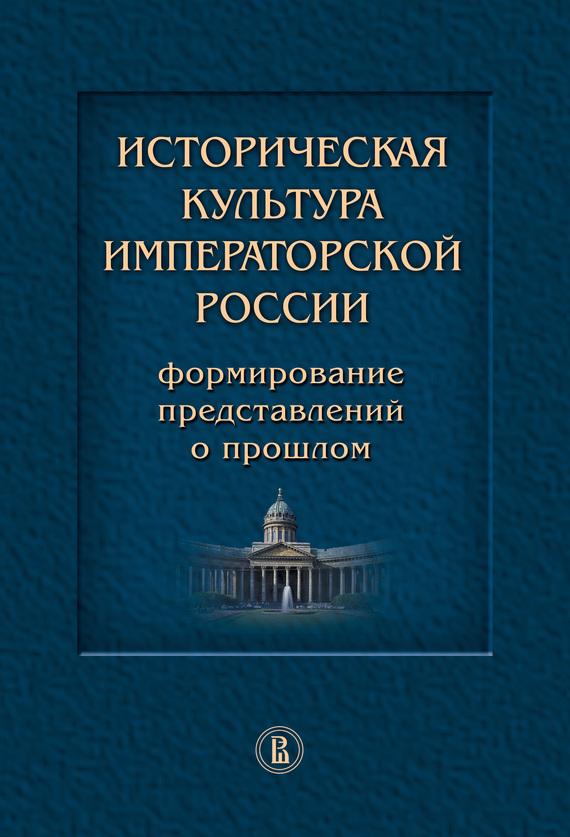 Путешествие по разным провинциям Российской империи. Ч. 3. половина 1