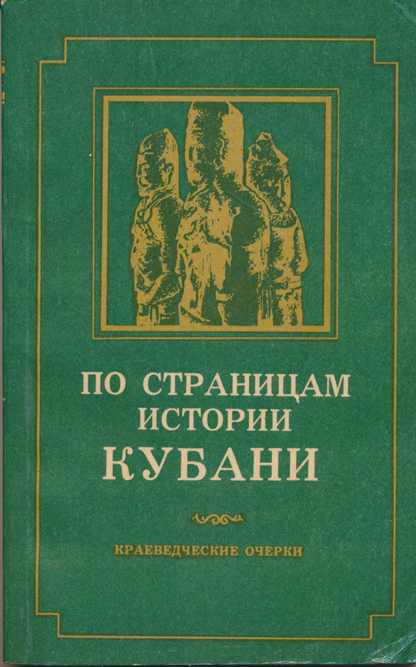 Читать онлайн кавказский узел дагестан серый журнал