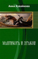 Мантикора и Дракон (СИ)