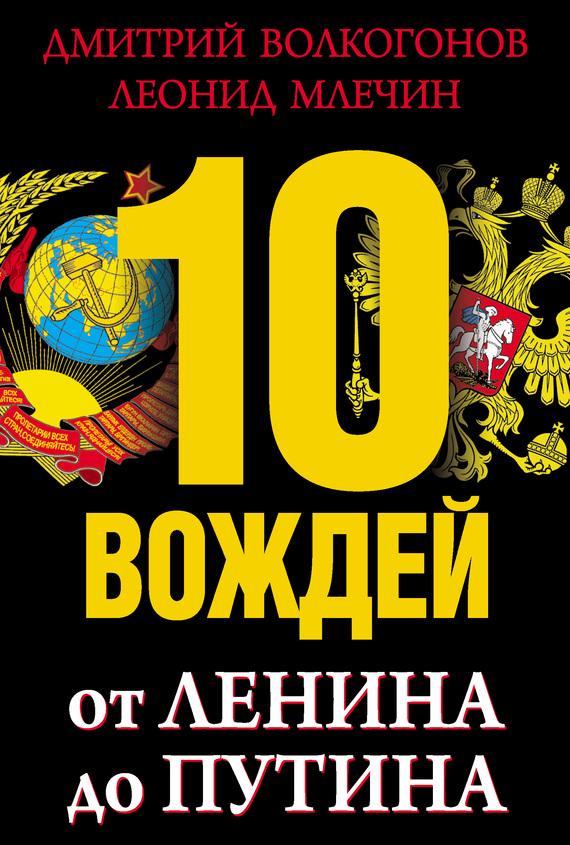 10 вождей. От Ленина до Путина