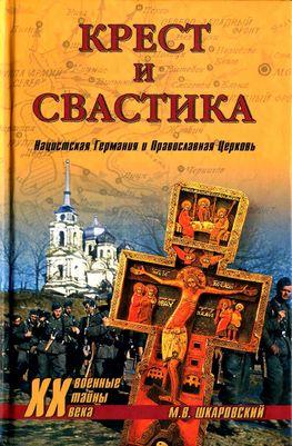 Книга: Крест и свастика. Нацистская Германия и Православная ...