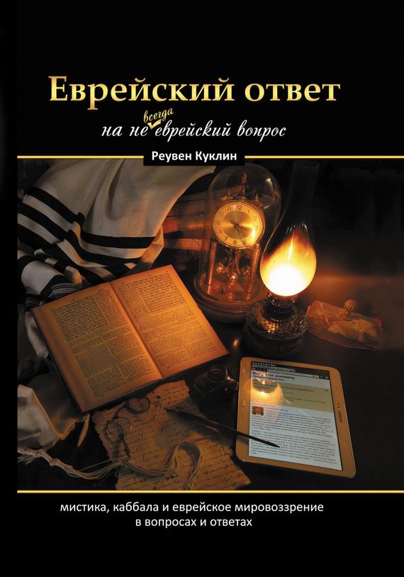 Еврейский ответ на не всегда еврейский вопрос. Каббала, мистика и еврейское мировоззрение в вопросах и ответах