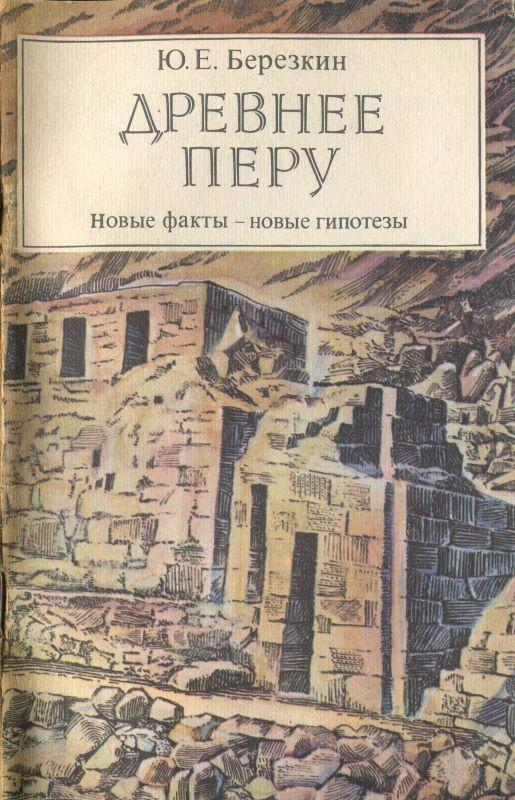 народ древнего перу 4 буквы - фото 11