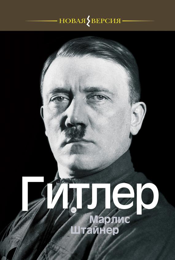 Гитлер о гомосексуалистах