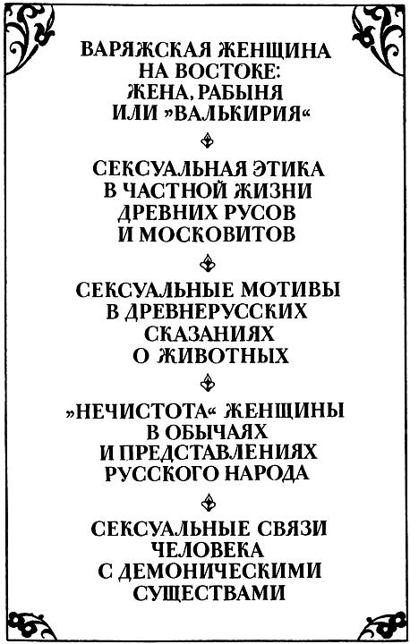 Секс и зротика в русской традиционной культуре