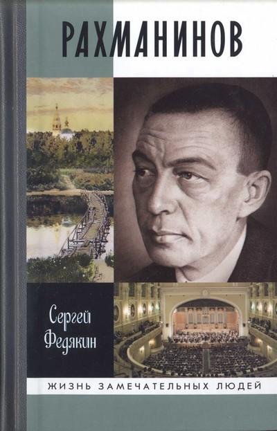 Книга композитор прокофьев сергей биография