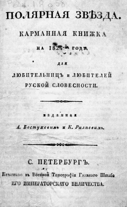 Рылеев