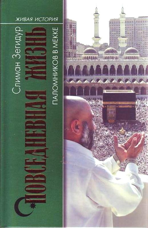 Читать книгу запрещенная еноха скрытая ватиканом