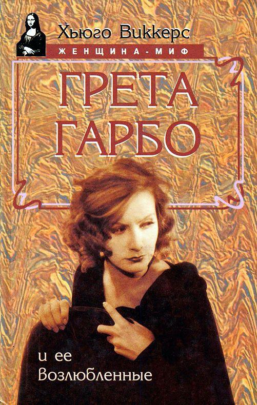 Грета Гарбо и ее возлюбленные