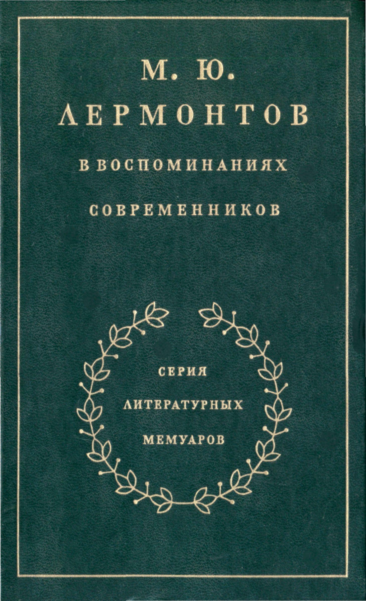 Реферат лермонтов в воспоминаниях современников 5827
