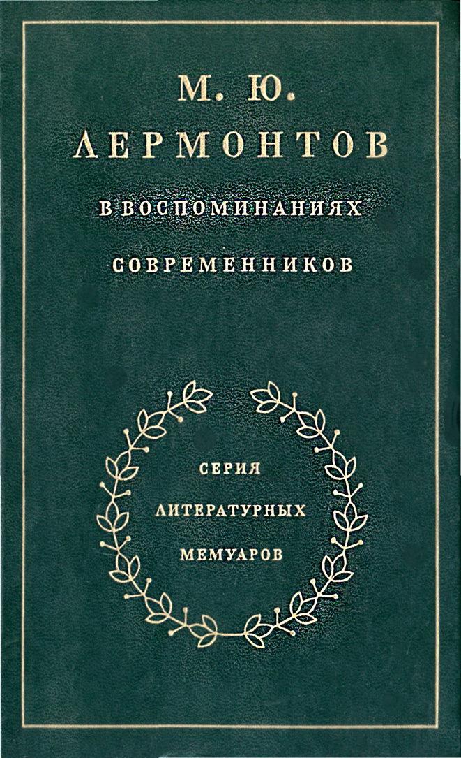 Книга краткая биография михаил лермонтов