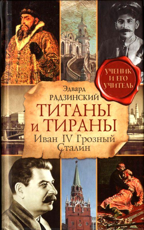 Титаны и тираны. Иван IV Грозный. Сталин