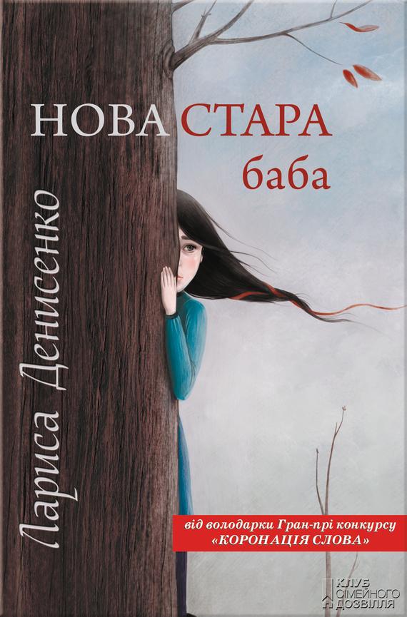 Книга  Нова стара баба d79c874fbc9d2