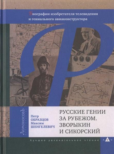 знакомства русские эмигранты за рубежом