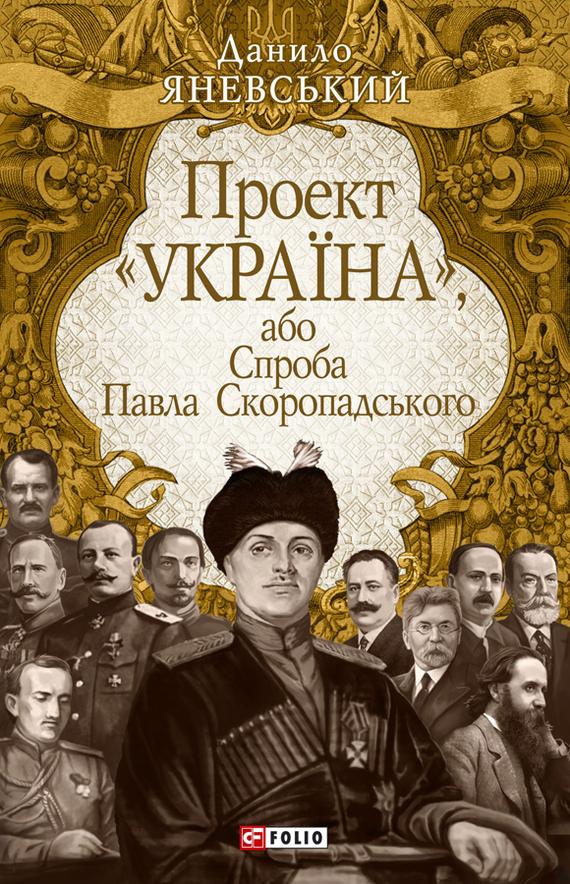 Проект «Україна», або Спроба Павла Скоропадського