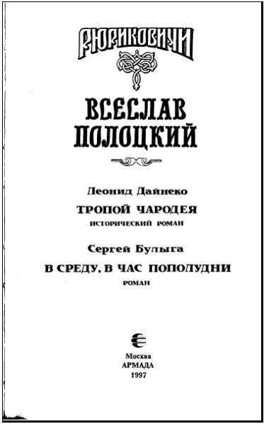 Всеслав Полоцкий
