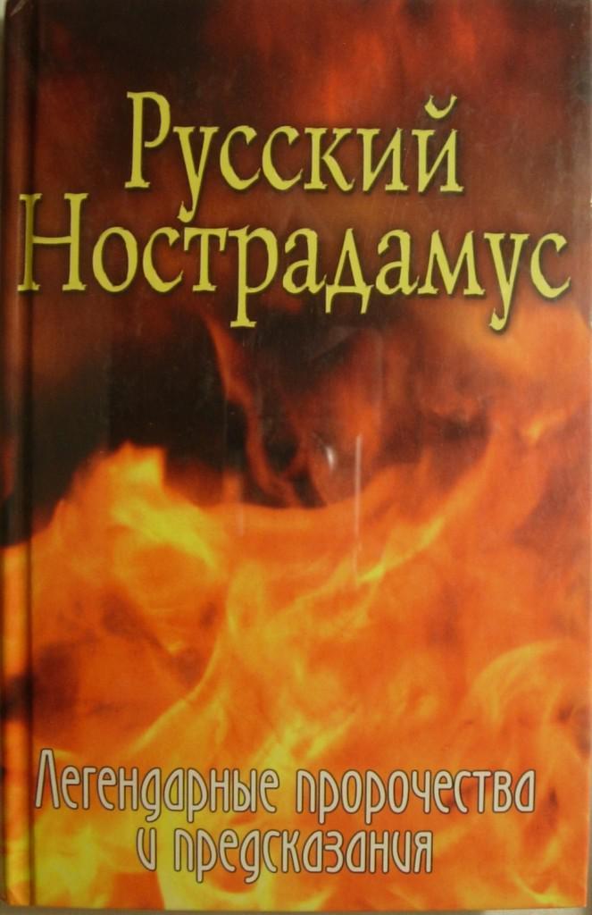 Русский Нострадамус. Легендарные пророчества и предсказания