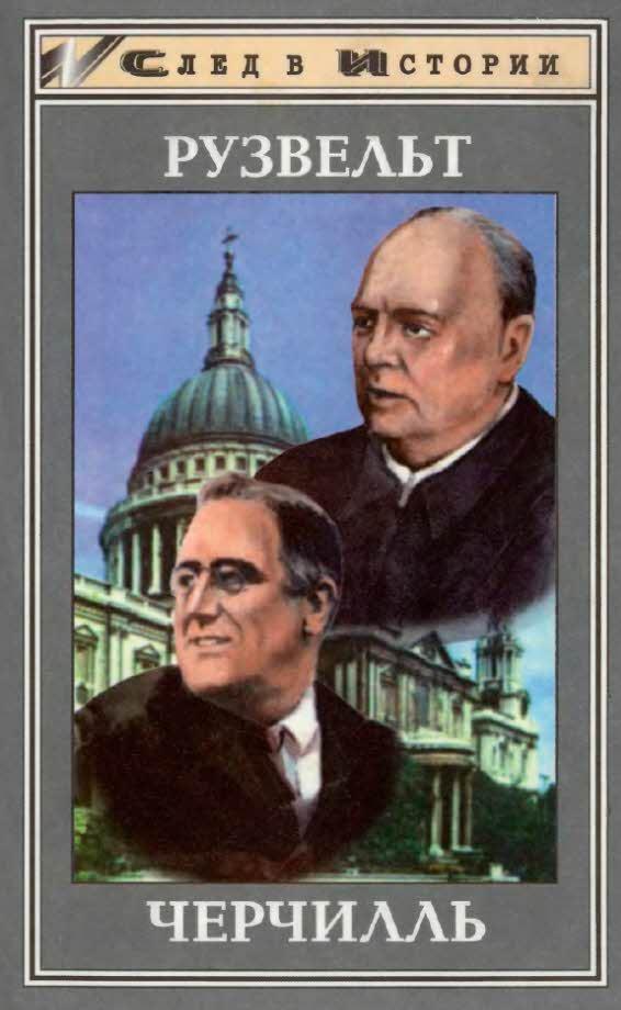 Франклин Рузвельт. Уинстон Черчилль