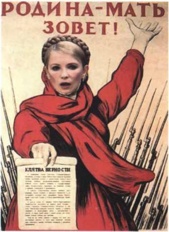 Тимошенко сост член