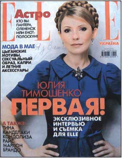 Подробно о сексуалной похождения юлий тимошенко