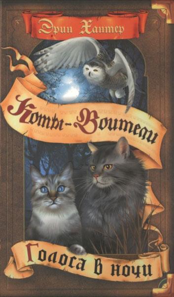 Коты ночные шорохи читать